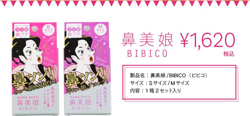 ビビコは1箱2セット入り1,620円