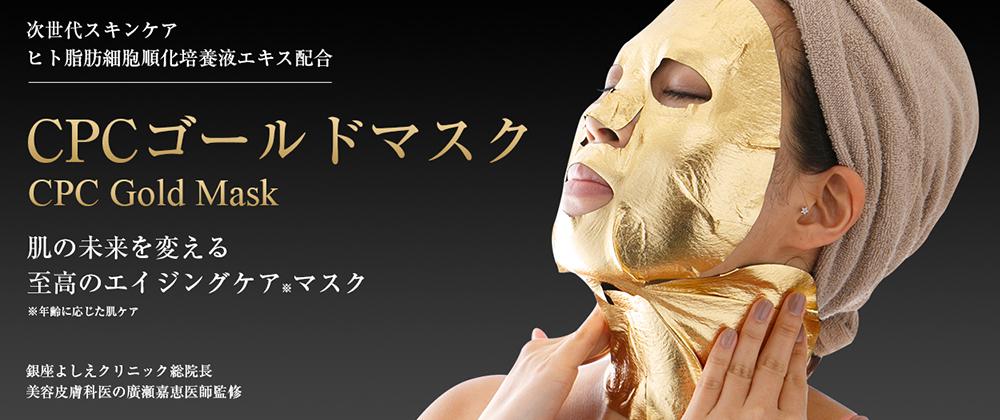 ゴールドマスク