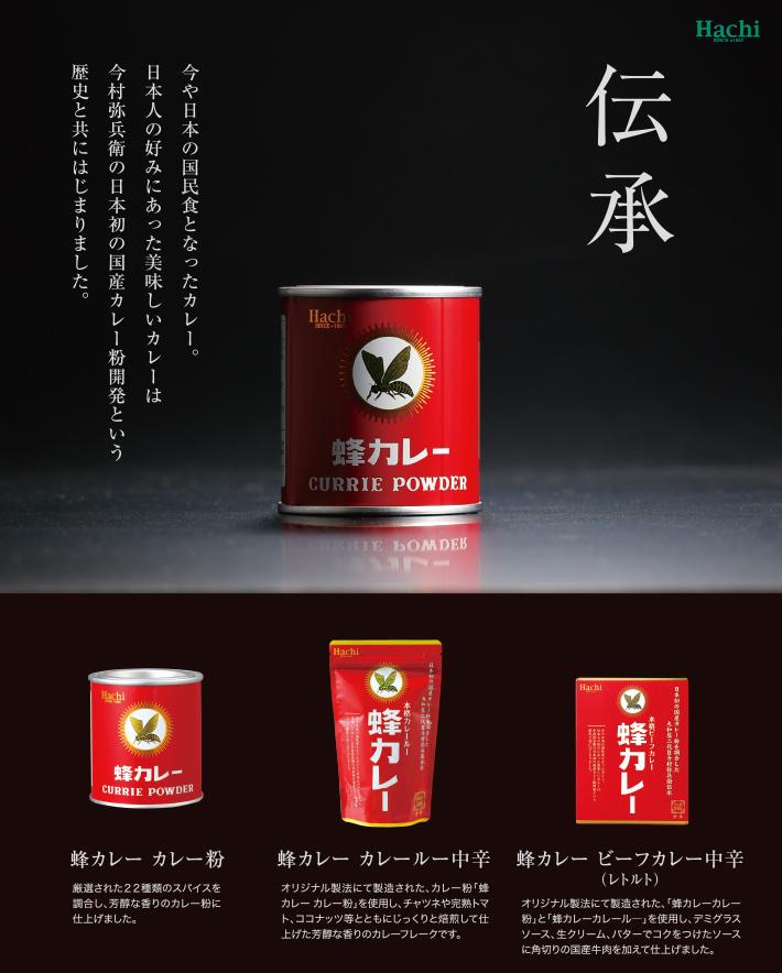 【通販限定】蜂カレー ギフトセット 化粧箱入/カレー粉・カレールウ・レトルトカレー
