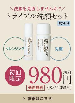 トライアル洗顔セット