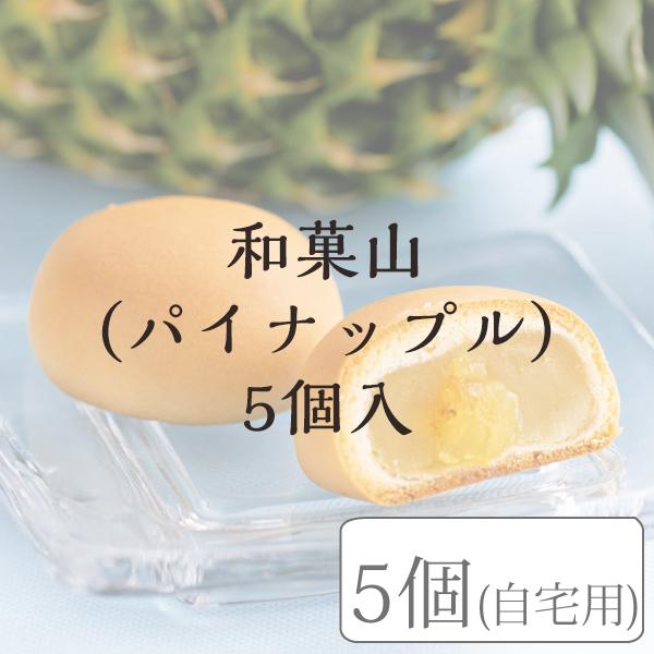 和菓山(パイナップル)5個入